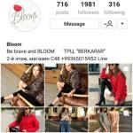 Bloom Shop Bloom - стильный магазин женской одежды.